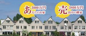 3000万円で購入したマイホームを売りますか?