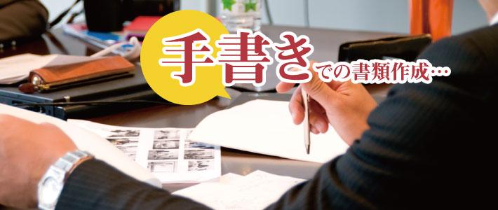 不動産業の手書きでの書類作成業務