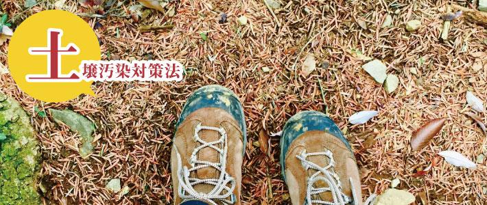 土壌汚染対策法