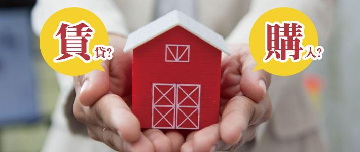 家は購入か賃貸か