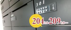 204号室とか209号室とかの部屋番号を避けるマンション