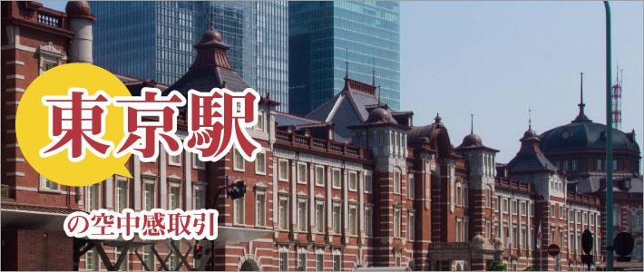 東京駅の空中権取引