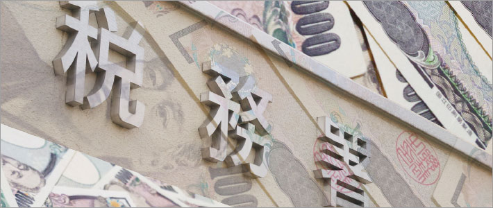 不動産に関わる税金の徴収