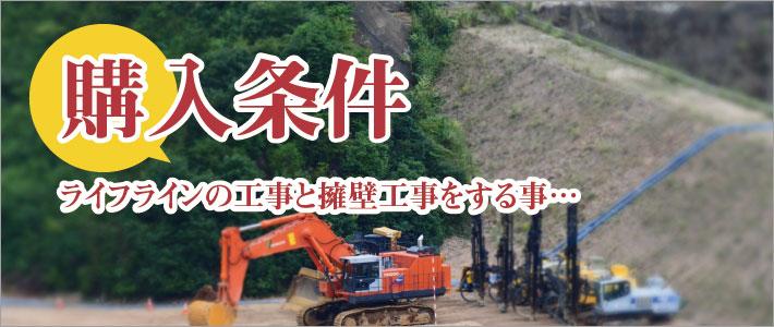 土地の購入条件に工事(金銭)を要求