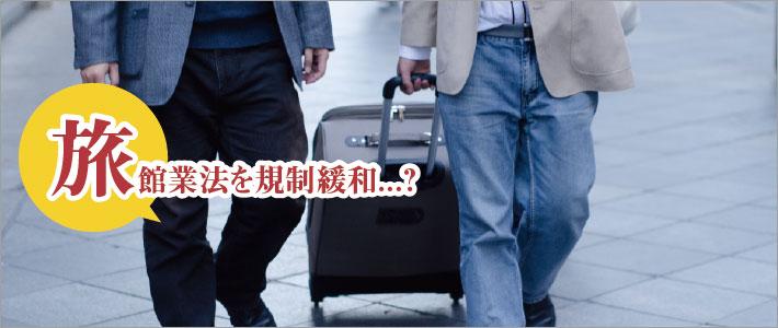 旅館業法 規制緩和