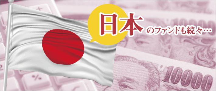 日本のファンドが続々と参入