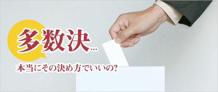 民主主義、多数決