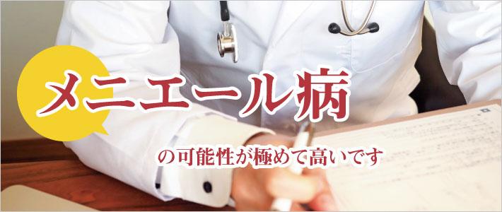 メニエール病の可能性