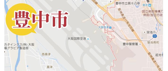 飛地イメージ 豊中市