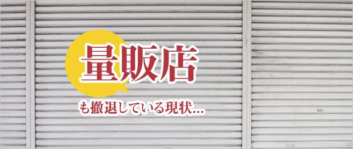 家電量販店も閉店している