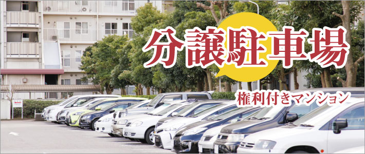 分譲駐車場権利付きマンション