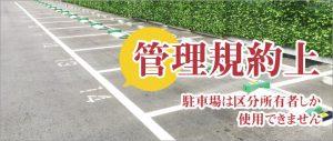 管理規約上の駐車場の所有権
