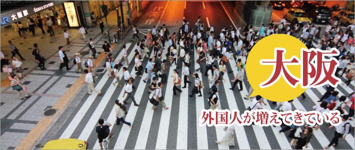 大阪に外国人が増えている