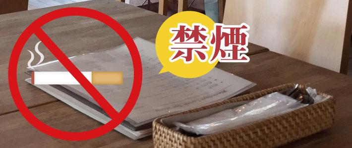 飲食店の禁煙問題