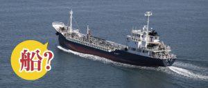 船舶は不動産