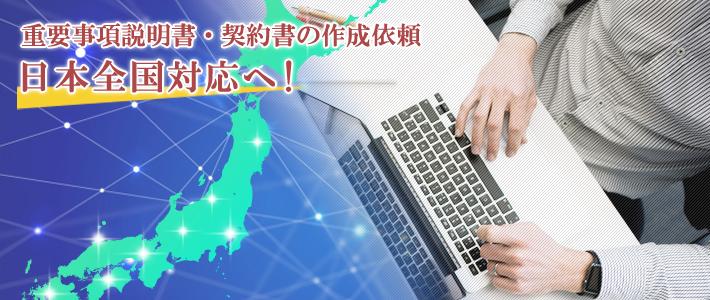 日本全国の重要事項説明書・契約書作成を開始しました
